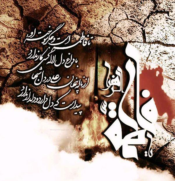 انشا در مورد حضرت فاطمه زهرا (س) | 7 انشا با مقدمه و نتیجه گیری