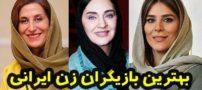 بهترین بازیگران زن سینمای داخلی | از باران کوثری تا ثریا قاسمی