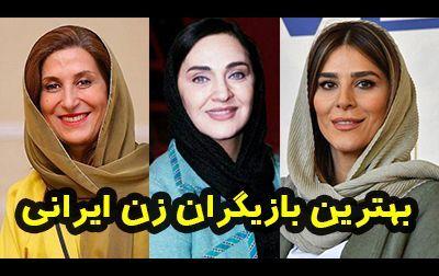 بهترین بازیگران زن سینمای داخلی   از باران کوثری تا ثریا قاسمی