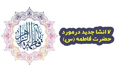 انشا در مورد حضرت فاطمه زهرا (س)   7 انشا با مقدمه و نتیجه گیری
