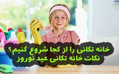 راه های خانه تکانی سریع برای عید نوروز | خانه تکانی را از کجا شروع کنیم؟