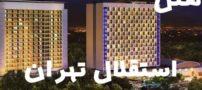 لذت اقامت از غرب تا شرق هتل استقلال تهران