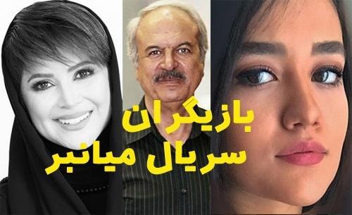 عکس و اسامی بازیگران سریال میانبر زمان پخش و خلاصه داستان