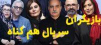 عکس و اسامی بازیگران سریال هم گناه + خلاصه داستان و زمان پخش