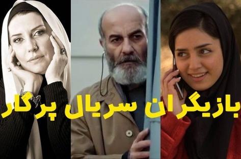 عکس و اسامی بازیگران سریال پرگار + حواشی و زمان پخش + خلاصه داستان