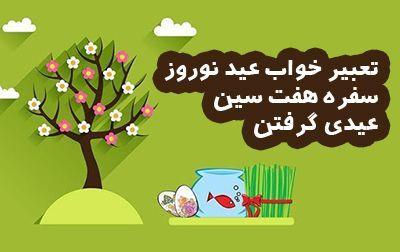 تعبیر خواب عید نوروز | جشن سال نو در خواب چه معنایی دارد؟
