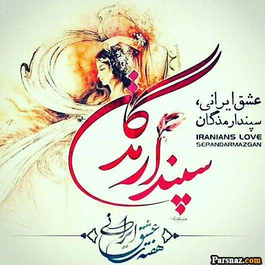 عکس نوشته های سپندارمذگان روز عشق ایرانی + پیام تبریک سپندارمذگان به همسر