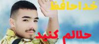 عکس پروفایل سربازی عاشقانه و غمگین + متن خداحافظی سربازی برای اینستاگرام