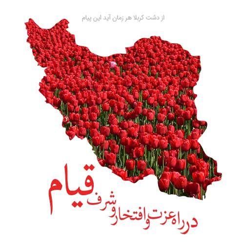 25 عکس پروفایل 22 بهمن سالروز پیروزی انقلاب اسلامی ایران