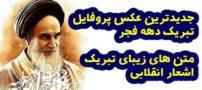 عکس پروفایل دهه فجر   عکس های جدید + متن های زیبای انقلابی برای 22 بهمن
