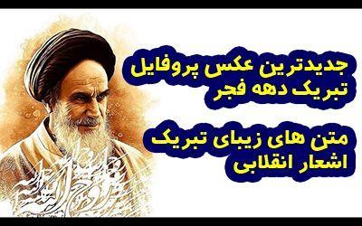 عکس پروفایل دهه فجر | عکس های جدید + متن های زیبای انقلابی برای 22 بهمن