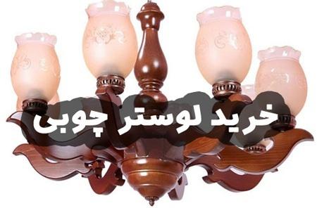خرید لوستر چوبی و تاثیر آن در دکوراسیون