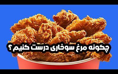 چگونه مرغ سوخاری درست کنیم؟ (ترفندهای آسان و کاربردی)