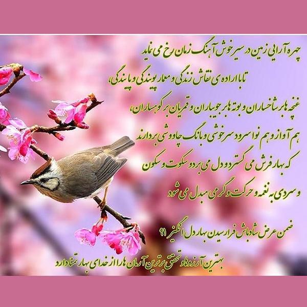 عکس تبریک عاشقانه عید نوروز 1400 | شعر و متن های جدید عاشقانه عید