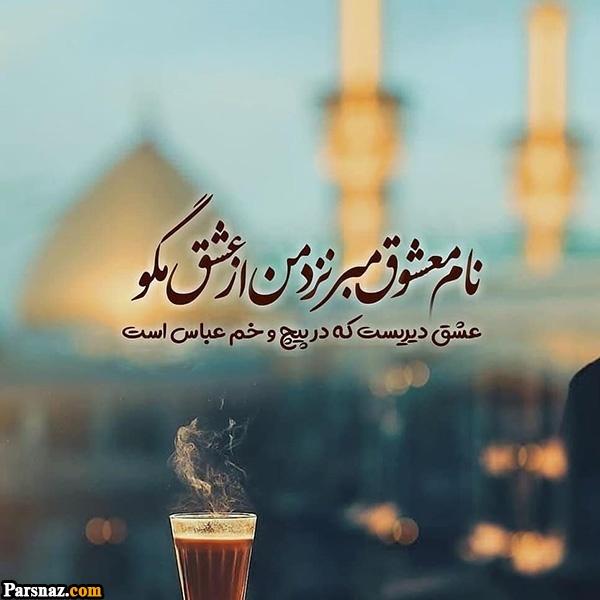 عکس نوشته و متن تبریک ولادت ابوالفضل العباس علیه السلام + (اشعار تبریک ولادت)