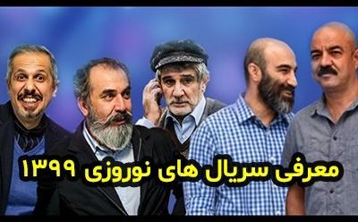 معرفی تمام سریال های عید نوروزی 1399 + داستان و ساعت پخش