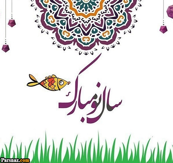 عکس پروفایل عید نوروز 99 | متن های تبریک جدید برای عید نوروز 1399