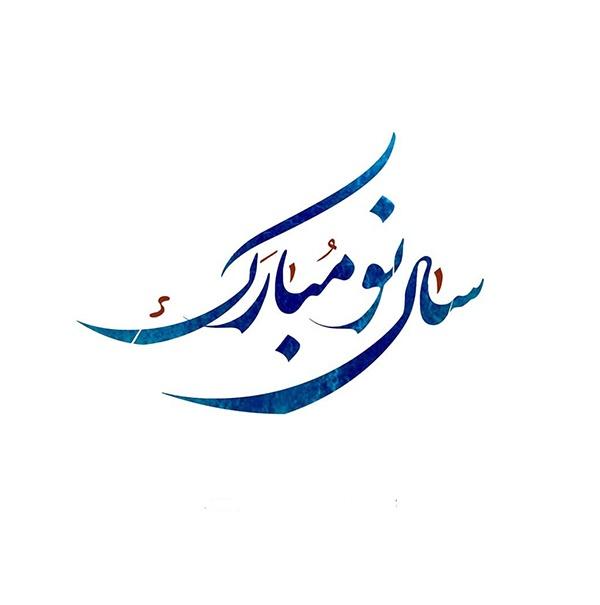 عکس تبریک عاشقانه عید نوروز 99 | شعر و متن های جدید عاشقانه عید 1399