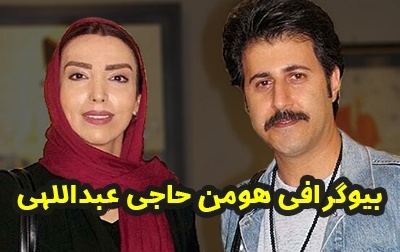 بیوگرافی هومن حاجی عبداللهی و همسرش | با رحمت سریال پایتخت 6 بیشتر آشنا شوید