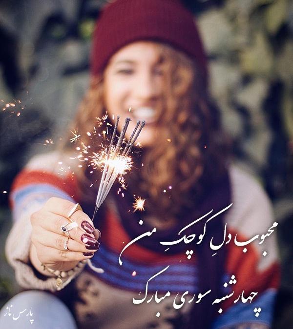 متن ادبی برای چهارشنبه سوری + عکس نوشته های چهارشنبه سوری و جملات زیبا