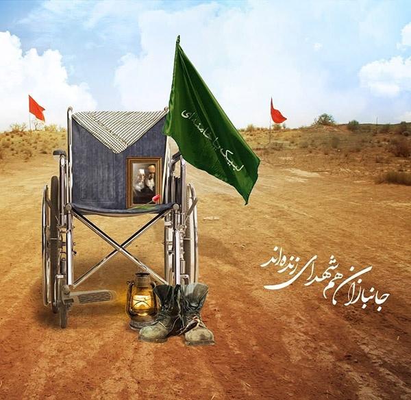 عکس پروفایل روز جانباز و میلاد حضرت ابوالفضل العباس علیه السلام