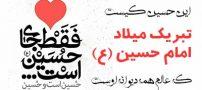 عکس و متن تبریک ولادت امام حسین (ع) | عکس های مذهبی ولادت امام حسین علیه السلام