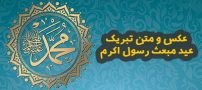 عکس و متن تبریک عید مبعث رسول اکرم (ص) | عکس نوشته های عید مبعث رسول اکرم