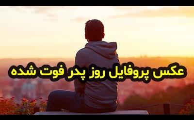 عکس پروفایل غمگین پدر فوت شده + متن ها و اشعار برای پدران فوت شده