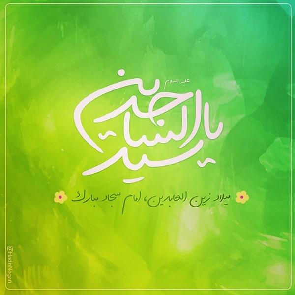 عکس نوشته ولادت امام سجاد (ع) + متن های زیبا برای تبریک ولادت امام زین العابدین