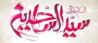 اشعار ولادت امام سجاد (ع) + عکس پروفایل تبریک ولادت امام زین العابدین علیه السلام
