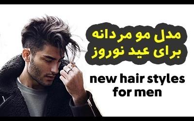 مدل مو مردانه و پسرانه عید نوروز 99 + راهنمای انتخاب مدل موی مناسب سال 2020
