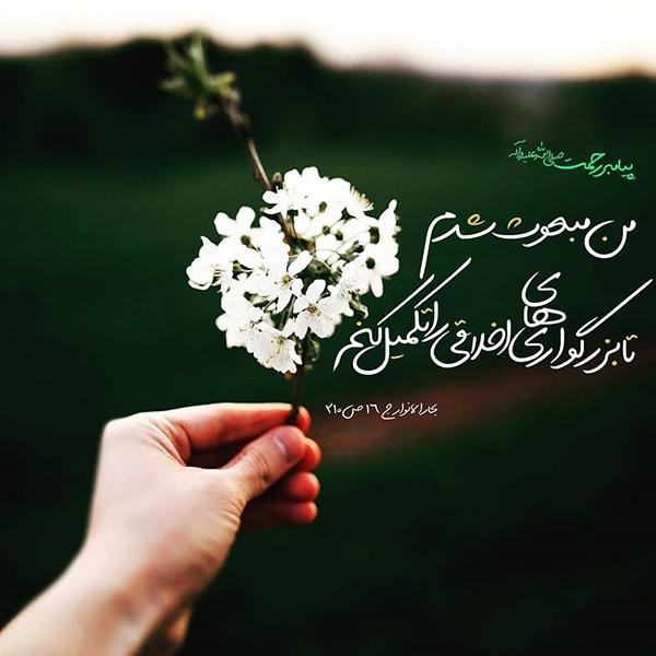 عکس و متن تبریک عید مبعث رسول اکرم (ص)   عکس نوشته های عید مبعث رسول اکرم