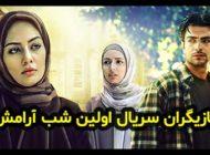 عکس و اسامی بازیگران سریال اولین شب آرامش + داستان و حواشی