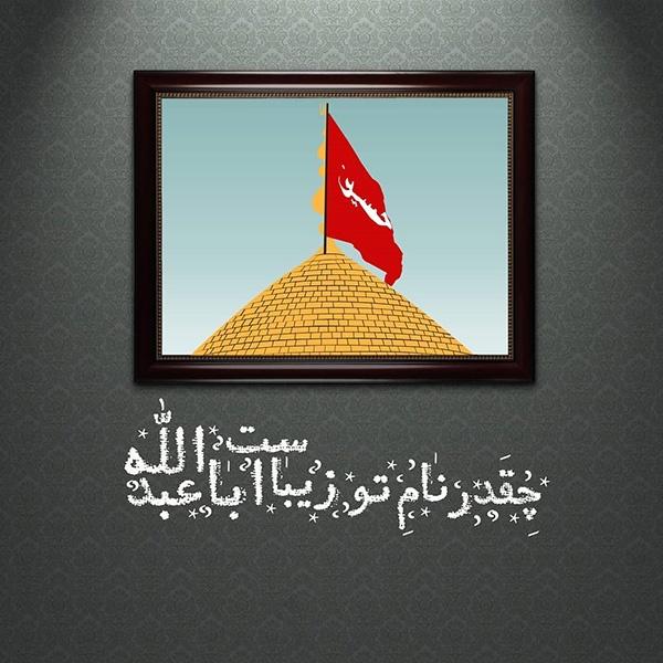 عکس و متن تبریک ولادت امام حسین (ع)   عکس های مذهبی ولادت امام حسین علیه السلام