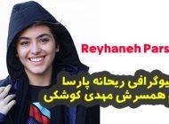 بیوگرافی ریحانه پارسا و همسرش مهدی کوشکی + ماجرای ازدواج و تفاوت سنی 18 سال