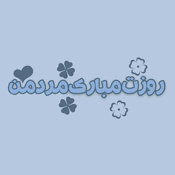 عکس و متن تبریک روز پدر + اس ام اس تبریک روز پدر + اشعار کوتاه روز پدر
