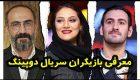 عکس و اسامی بازیگران سریال دوپینگ + زمان پخش و حواشی