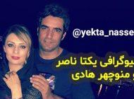 بیوگرافی یکتا ناصر و همسرش منوچهر هادی + حواشی و اینستاگرام + عکس های یکتا ناصر