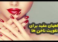 8 نکته برای افزایش استحکام و زیبایی ناخن | دانستنی های مهم درباره زیبایی ناخن