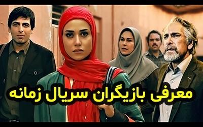 عکس و اسامی بازیگران سریال زمانه + خلاصه داستان و عوامل