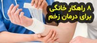 راه های طبیعی برای درمان زخم | 8 روش خانگی و موثر