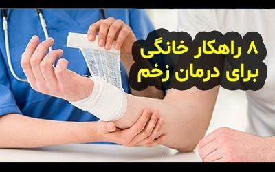 راه های طبیعی برای درمان زخم   8 روش خانگی و موثر