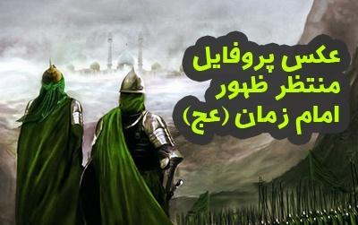 عکس پروفایل منتظر ظهور امام زمان (عج) + متن های زیبا برای ظهور حضرت مهدی