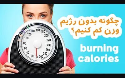 چگونه بدون رژیم گرفتن وزن کم کنیم؟ (10 راهکار آسان و کاربردی)