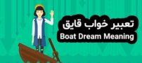 تعبیر خواب قایق | دیدن قایق در خواب چه تعابیری دارد؟