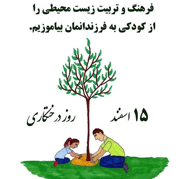 عکس و متن تبریک روز درختکاری   عکس پروفایل، متن و اشعار جدید