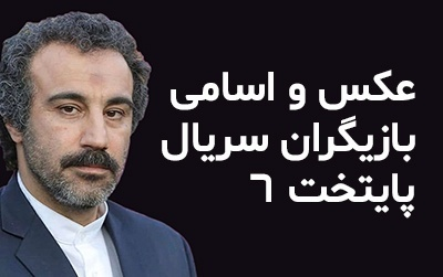 عکس و اسامی بازیگران سریال پایتخت 6 + زمان پخش و حواشی