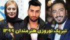 اینستاگرام چهره های مشهور ایرانی در نوروز 1399