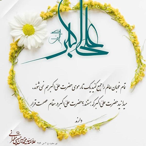 عکس تبریک میلاد حضرت علی اکبر (ع) و روز جوان (11 شعبان)