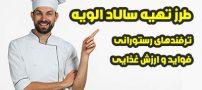 بهترین طرز تهیه سالاد الویه + فوت و فن های رستورانی و فواید سالاد الویه